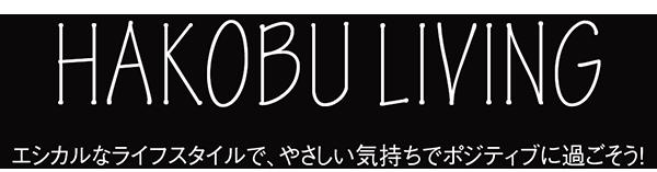 subtitle_hakobuliving_new